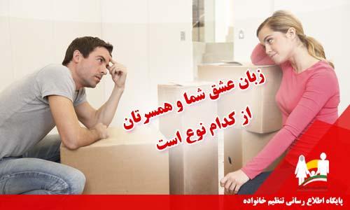انواع زبان عشق بین زن و مرد