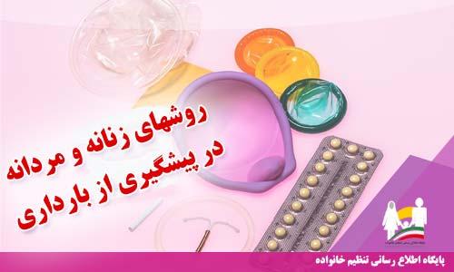 روشهای زنانه و مردانه پیشگیری از بارداری