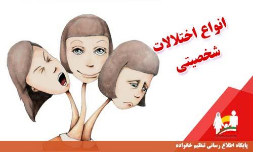 انواع اختلالات شخصیتی