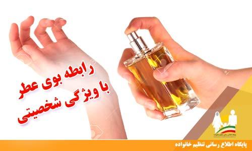 رابطه بوی عطر با ویژگی شخصیتی