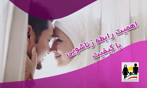اهمیت رابطه زناشویی با کیفیت