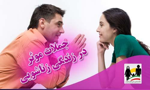 جملات ساده اما موثر بر زندگی زناشویی