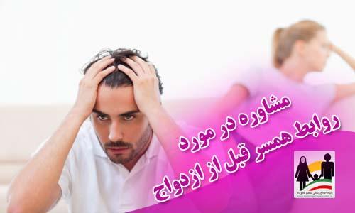 مشاوره در مورد روابط همسر قبل از ازدواج