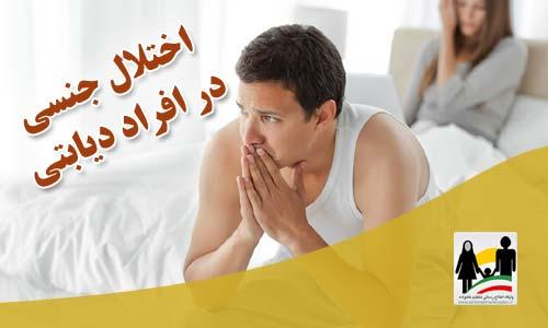 اختلال جنسی در افراد دیابتی