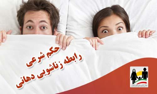 حکم شرعی رابطه زناشویی دهانی