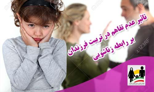 تاثیر عدم تفاهم در تربیت فرزندان بر رابطه زناشویی