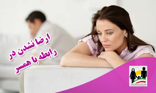 ارضا نشدن در رابطه با همسر