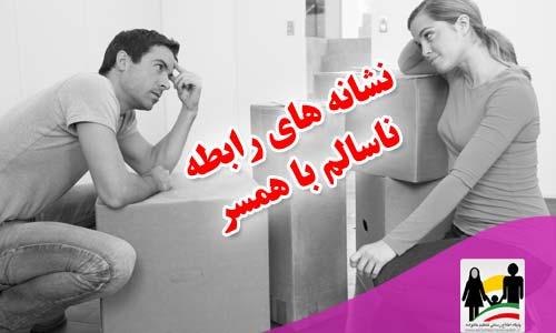 نشانه های رابطه ناسالم با همسر