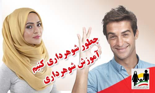 چگونه شوهرداری کنیم-آموزش شوهرداری