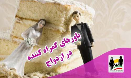 باورهای گمراه کننده در ازدواج