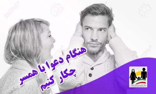 هنگام دعوا با همسر چکار کنیم