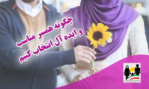 چطور همسر مناسب و ایده آل انتخاب کنیم