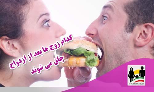 کدام زوجها بعد از ازدواج چاق می شوند