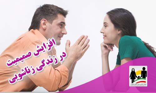 افزایش صمیمیت در زندگی زناشویی