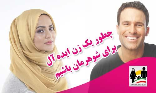 چطور یک زن ایده آل برای شوهرمان باشیم