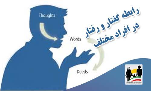 رابطه گفتار و رفتار در افراد مختلف