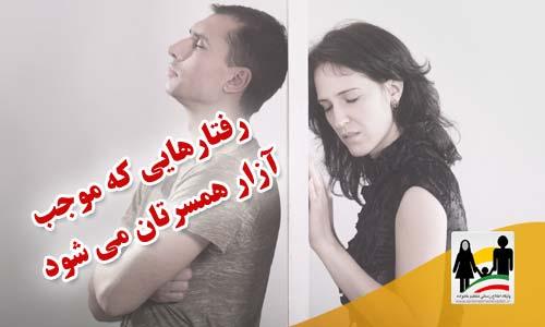 رفتارهایی که موجب آزار همسر می شود