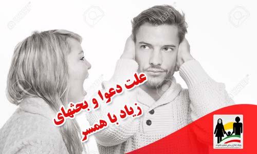 علت دعوا و بحثهای زیاد با همسر