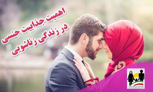 اهمیت جذابیت جنسی در زندگی زناشویی