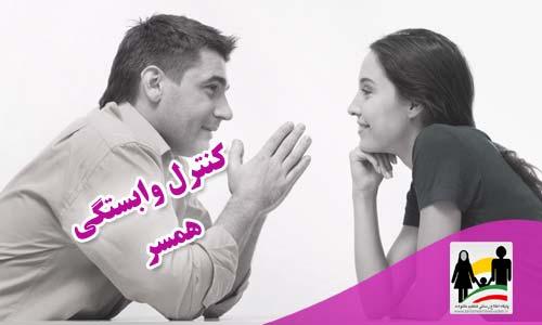 کنترل وابستگی همسر