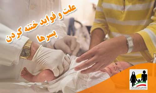 علت و فواید ختنه کردن پسران