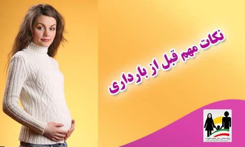 نکات مهم قبل از بارداری
