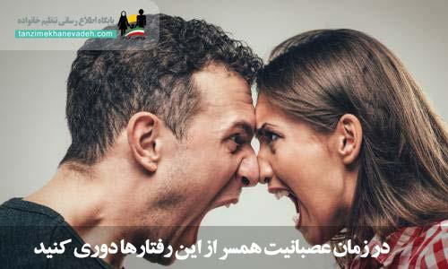 در زمان عصبانیت همسر از این رفتارها دوری کنید