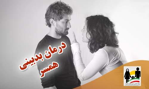 درمان بدبینی همسر