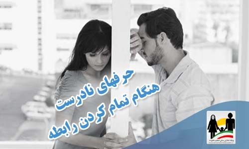 حرفهای نادرست هنگام تمام کردن رابطه