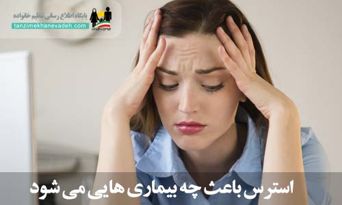 استرس باعث چه بیماری هایی می شود