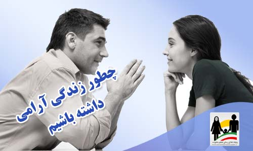 چطور زندگی زناشویی آرامی داشته باشیم