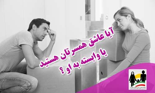 آیا عاشق همسرتان هستید یا وابسته به او