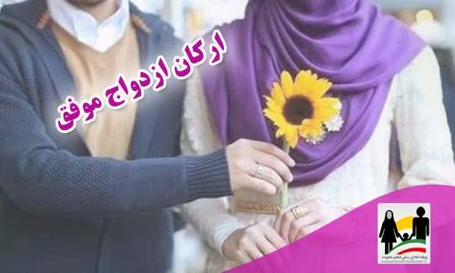 ارکان ازدواج موفق
