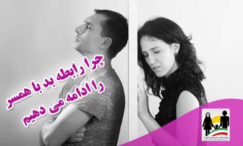 علت ادامه دادن رابطه بد با همسر
