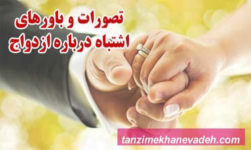 تصورات و باورهای اشتباه در ازدواج
