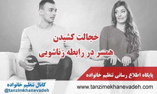 خجالت کشیدن همسر در رابطه زناشویی