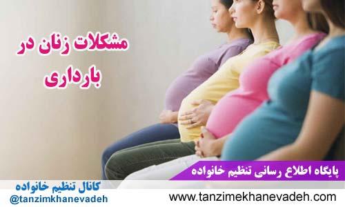 مشکلات زنان باردار