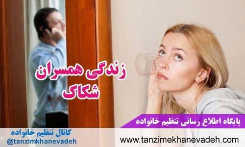 زندگی همسران شکاک