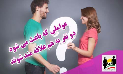 عواملی که باعث علاقه مند شدن دو نفر به هم می شود