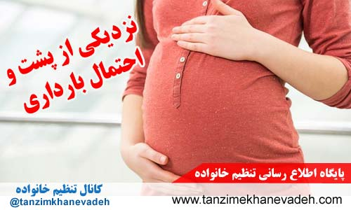 نزدیکی از پشت و احتمال بارداری