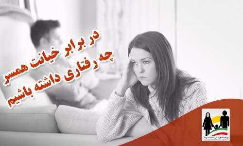 در مقابل خیانت همسر چه رفتاری داشته باشیم