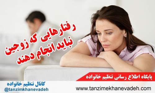رفتارهایی که زوجین نباید انجام دهند