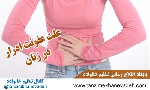 علت عفونت ادرار در زنان