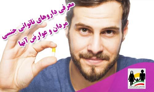 انواع داروهای ناتوانی جنسی مردان و عوارض آنها