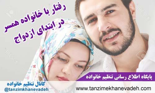 رفتار با خانواده همسر در آغاز ازدواج
