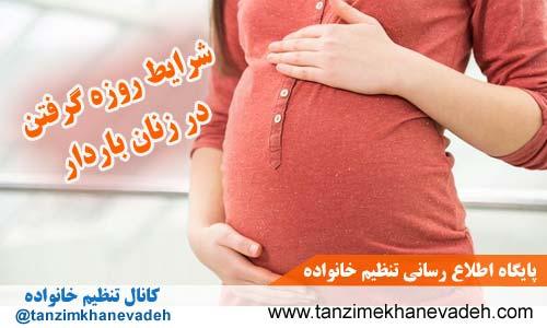 شرایط روزه گرفتن زنان باردار