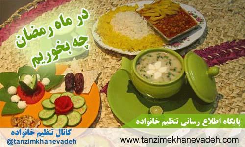 در ماه رمضان چه بخوریم