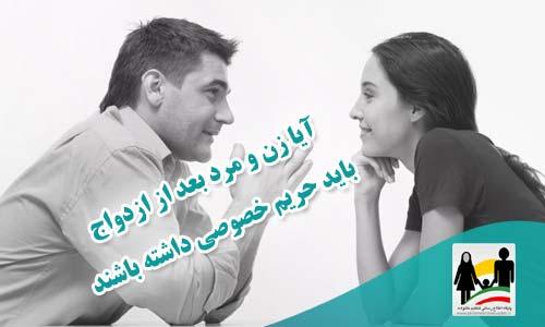 آیا زن و مرد بعد از ازدواج باید حریم خصوصی داشته باشند
