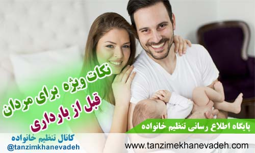 نکات ویژه برای مردان قبل از بارداری