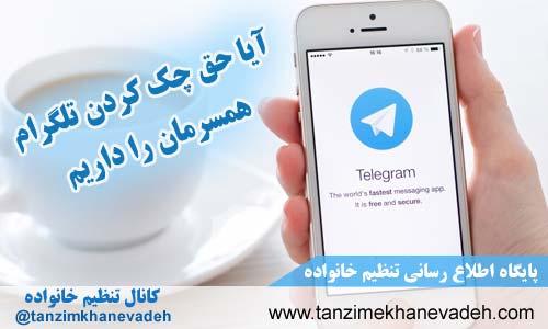 آیا حق چک کردن تلگرام همسر را داریم